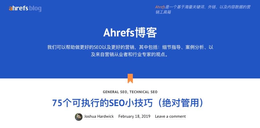 ahrefs blog chinese