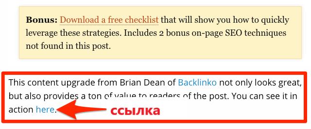 content upgrade link