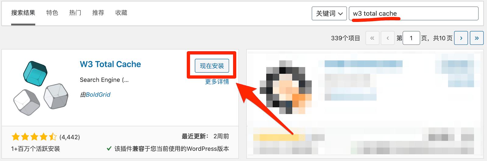 install wp plugin cn